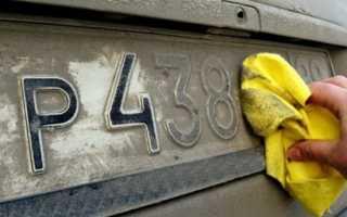 Штраф за грязные номера – какой штраф ГИБДД за нечитаемые номера ?