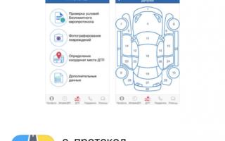 """Приложение """"Европротокол ДТП"""" – как официально оформить ДТП по телефону?"""
