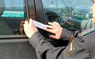 Как снять с автомобиля арест, наложенный судебным приставом