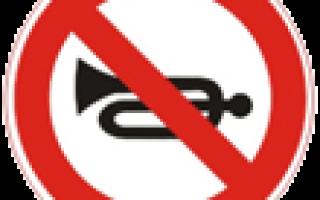 Знаки про подачу звукового сигнала — где разрешается или запрещается подача звуковых сигналов