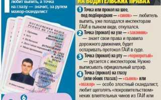 """Метки на водительском удостоверении от """"ГАИшников"""""""