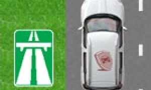 Движение по автомагистралям – правила и порядок движения