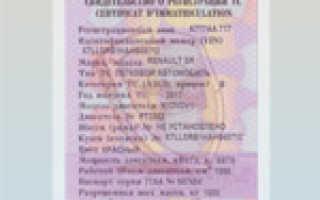 Cвидетельство о регистрации транспортного средства (ТС)
