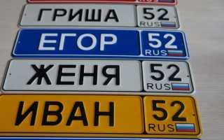 Как узнать номер машины по фамилии владельца в России?