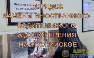 Как заменить иностранное водительское удостоверение на российское