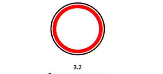 """Штраф за проезд под знак 3.2 """"проезд запрещен"""""""