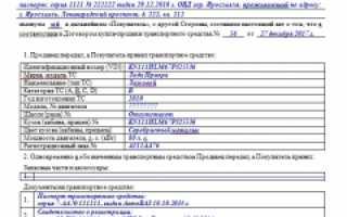 Акт приема-передачи автомобиля к договору купли-продажи