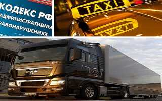 Статья 12.31.1 КоАП РФ – Нарушение требований обеспечения безопасности перевозок пассажиров и багажа