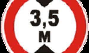 """Знак """"Ограничение высоты"""" — картинка и описание дорожного знака про габариты по высоте"""