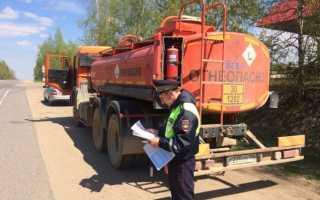 Статья 12.21.2 КоАП РФ – Нарушение правил перевозки опасных грузов