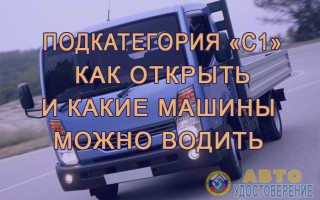 Категории водительских прав С и С1