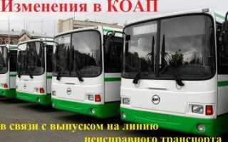 Статья 12.31 КоАП РФ – Выпуск на линию транспортного средства, не зарегистрированного в установленном порядке, не прошедшего государственного ТО или ТС