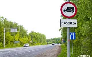 """Знак """"Движение грузовым автомобилям запрещено"""" — штраф за знаки, запрещающие проезд грузовому транспорту"""