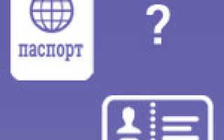 Водительское удостоверение как документ, удостоверяющий личность