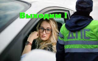 Обязан-ли водитель выйти из машины по требованию инспектора? В каких случаях это требование законно