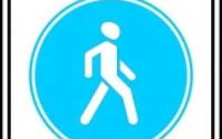 """Знак """"Пешеходная зона""""— действие знака. Что запрещено в пешеходной зоне по ПДД?"""