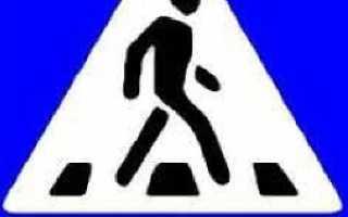 Названия, картинки, значение пешеходных знаков дорожного движение
