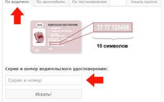 Как онлайн оплатить штрафы ГИБДД через интернет