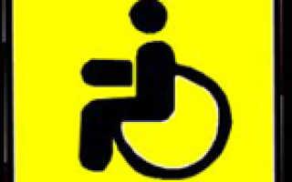 Знаки для инвалидов — действие каких дорожных знаков не распространяется на инвалидов